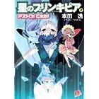 星のプリンキピア〈上〉―アストロ!乙女塾! (集英社スーパーダッシュ文庫)