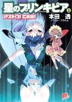星のプリンキピア〈上〉―アストロ!乙女塾! (集英社スーパーダッシュ文庫)の詳細を見る