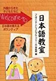 Welcome to 日本語教室