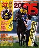 全部見せます中央競馬―金杯から有馬まで!! (2005) (エンターブレインムック)