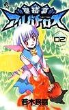聖結晶アルバトロス 2 (少年サンデーコミックス)