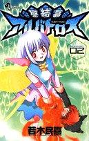 聖結晶アルバトロス 02 (少年サンデーコミックス)
