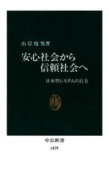 [山岸俊男]の安心社会から信頼社会へ 日本型システムの行方 (中公新書)