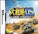 「大戦略 DS」の画像