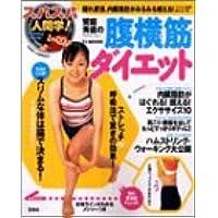 Amazon.co.jp: 『スパスパ人間学...