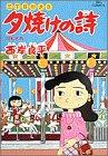夕焼けの詩 29 (ビッグコミックス)