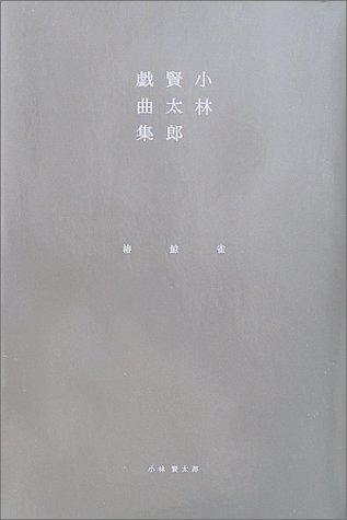 小林賢太郎戯曲集―椿・鯨・雀の詳細を見る