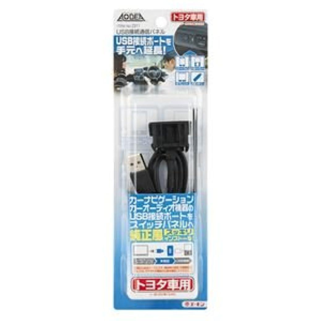 徐々に雄大な精度(まとめ) USB接続通信パネル(トヨタ車用) 2311 【×2セット】