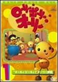 ローリー・ポーリー・オーリー 1 [DVD]