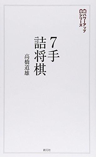 7手詰将棋:実戦の勝率が上がる202問 (将棋パワーアップシリーズ)の詳細を見る