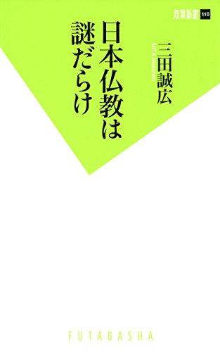 日本仏教は謎だらけ (双葉新書)