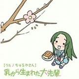 YouTubeアニメ「にょろーん ちゅるやさん」イメージCD1