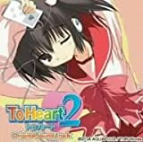 To Heart2 オリジナルサウンドトラック