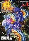 朧 (Vol.1) (ドラゴンコミックス)