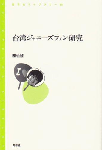 台湾ジャニーズファン研究 (青弓社ライブラリー)の詳細を見る