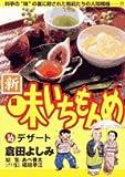 新・味いちもんめ (16) (ビッグコミックス)