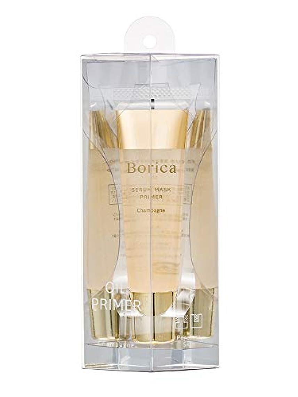 したがって重さ快適Borica 美容液マスクプライマー