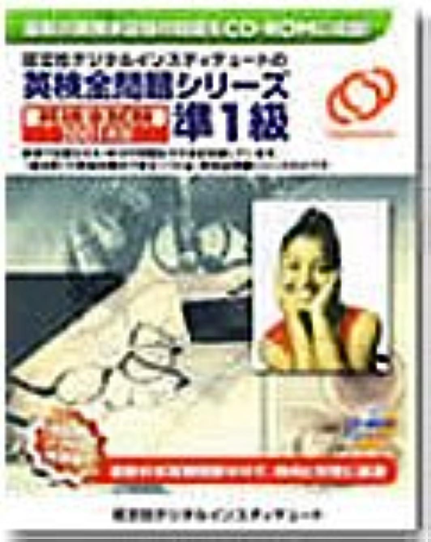 安価な主導権ファーザーファージュ英検全問題シリーズ 2003年度版 準1級
