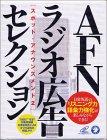 AFNラジオ広告セレクション [CD]―スポット・アナウンスメント2 (アルクCDライブラリー)