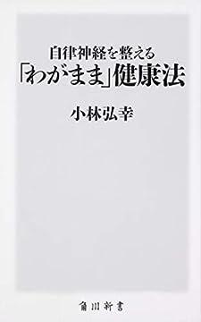 自律神経を整える「わがまま」健康法 (角川新書)