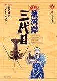 築地魚河岸三代目 (20) (ビッグコミックス)