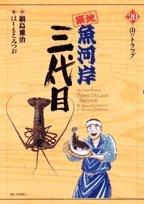 築地魚河岸三代目 20 (ビッグコミックス)の詳細を見る
