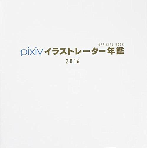 pixivイラストレーター年鑑 2016