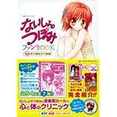 ないしょのつぼみファンブック~女の子の初めてのお話 (小学館プラスワン・コミックシリーズ)