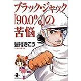ブラック・ジャック『90.0%』の苦悩 (秋田文庫)