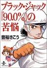 ブラック・ジャック『90.0%』の苦悩 (秋田文庫)の詳細を見る