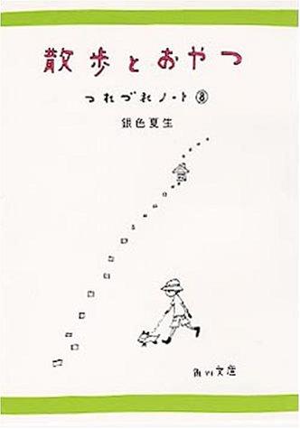 散歩とおやつ―つれづれノート〈8〉 (角川文庫)の詳細を見る