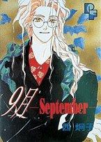 9月―September (プチフラワーコミックス)の詳細を見る