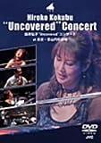 """国府弘子""""Uncovered""""コンサート at 東京・青山円形劇場 [DVD]"""