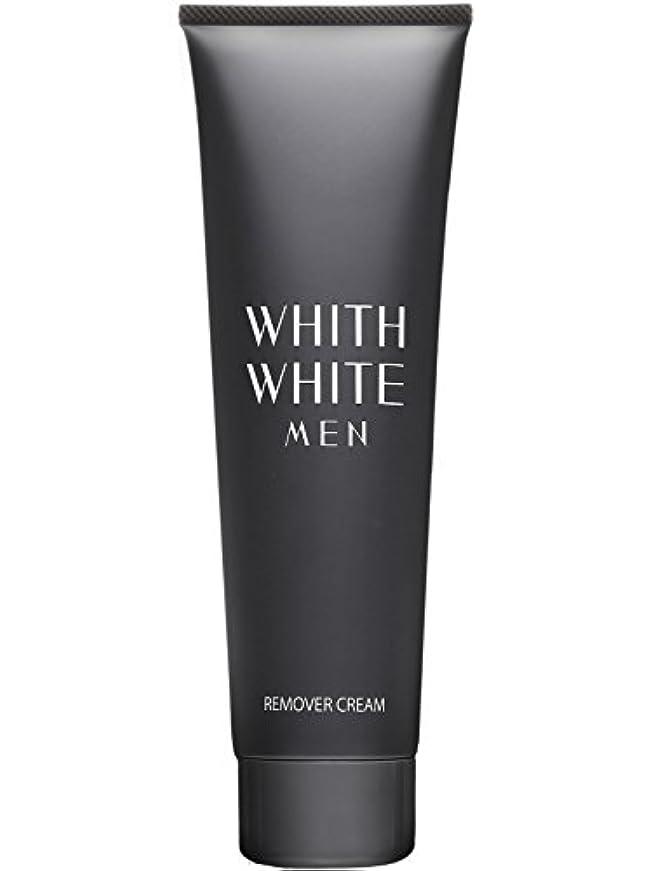 負担成人期スリーブ医薬部外品 フィス ホワイト メンズ 除毛クリーム リムーバークリーム 陰部 使用可能 210g