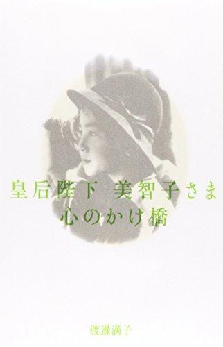 皇后陛下美智子さま  心のかけ橋の詳細を見る