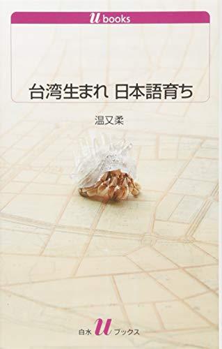 台湾生まれ 日本語育ち (白水Uブックス)の詳細を見る