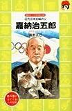 嘉納治五郎―近代日本五輪の父 (講談社 火の鳥伝記文庫)