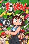 Mr.釣りどれん (4) (講談社コミックス (604巻))