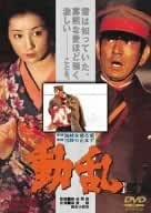 動乱 [DVD]
