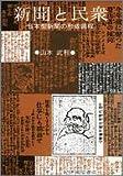 新聞と民衆―日本型新聞の形成過程 (精選復刻紀伊国屋新書)