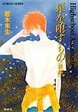 星を堕すもの(後編) ハイスクール・オーラバスター (ハイスクール・オーラバスターシリーズ) (コバルト文庫)