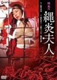 団鬼六 縄炎婦人 [DVD]
