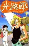 光路郎 7 (少年サンデーコミックス)