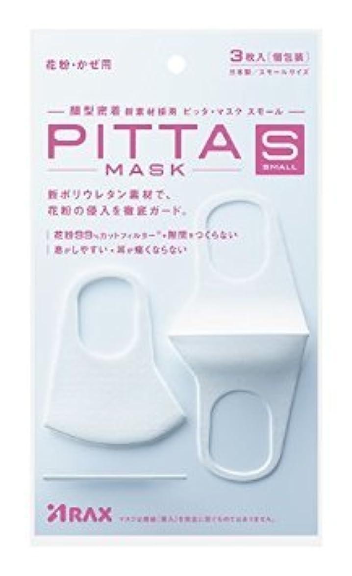 悪性太字救急車ピッタマスク(PITTA MASK) SMALL 3枚入 ×3個セット