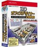 3Dオフィスデザイナー2000