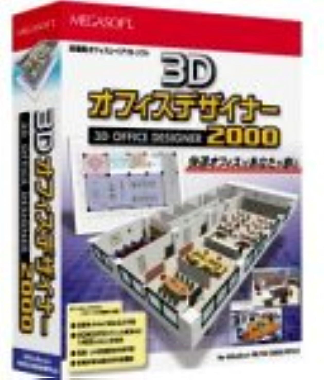 お尻弁護ユダヤ人3Dオフィスデザイナー2000