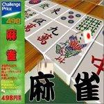 Challenge Price 498 麻雀