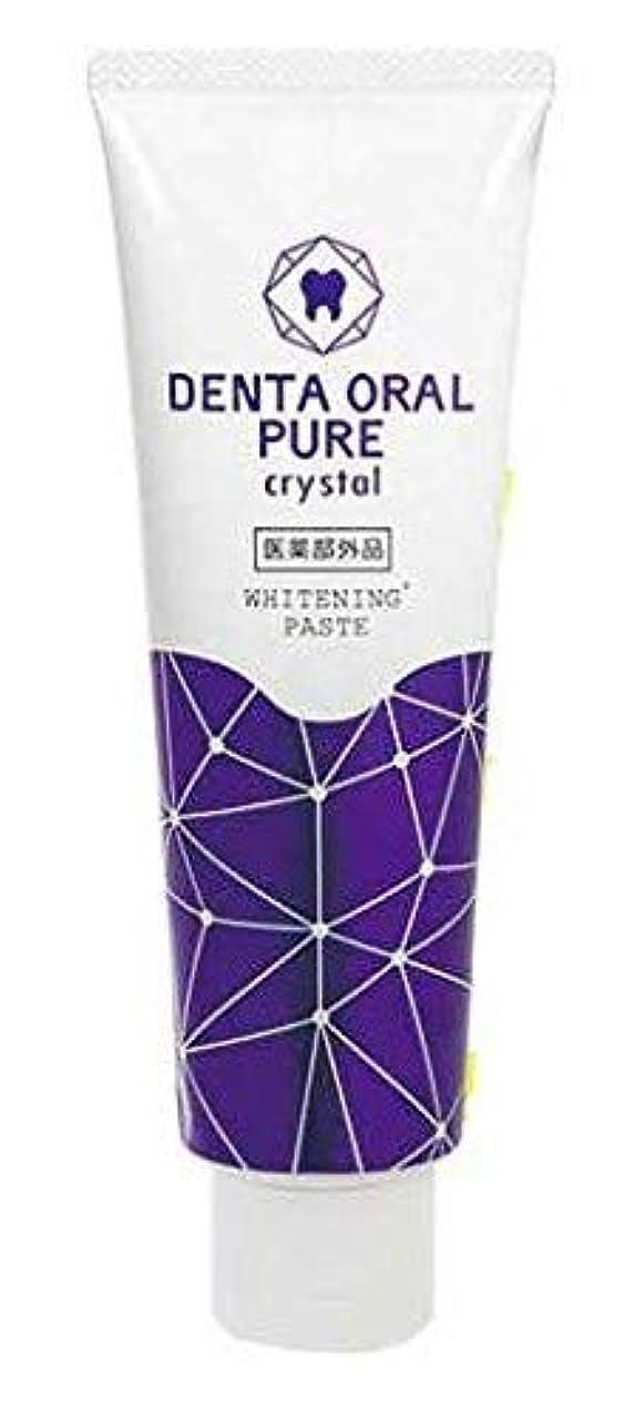 セント成分夕方ホワイトニング歯磨き粉 デンタオーラルピュア クリスタル 医薬部外品