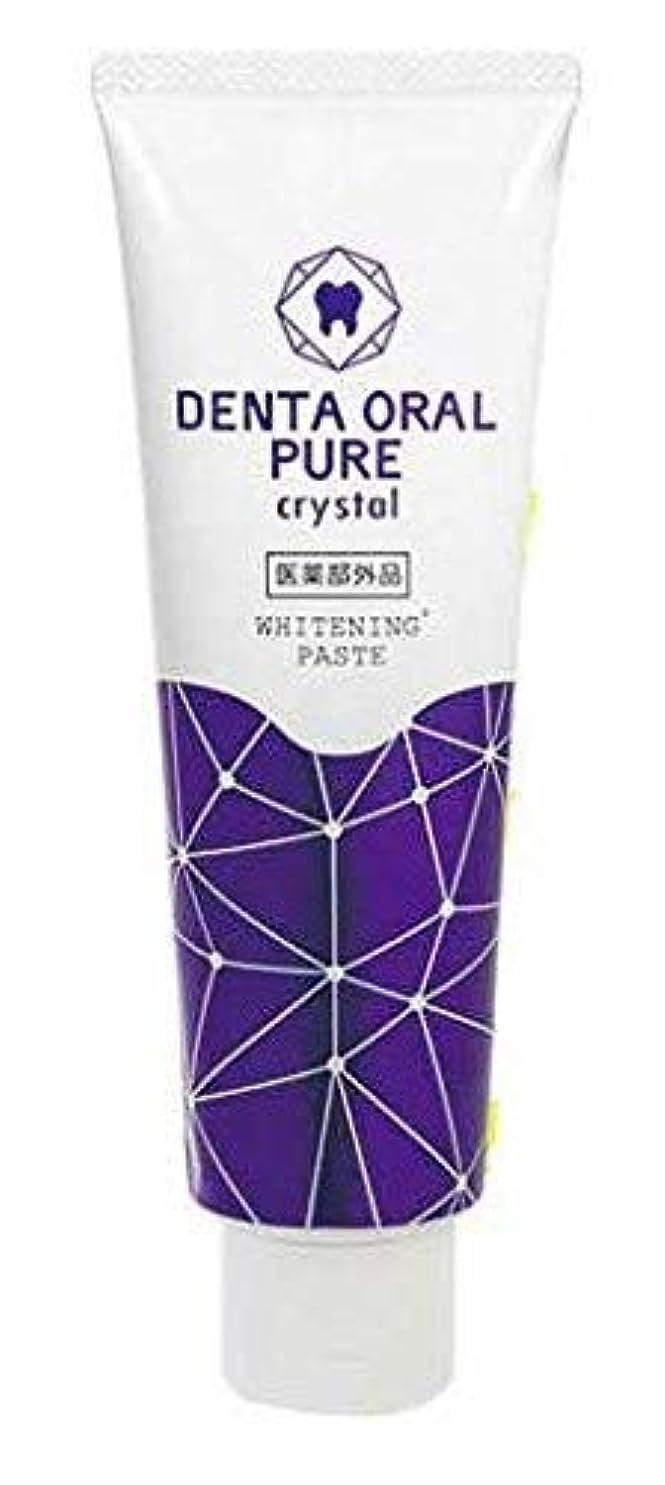 中傷でも先例ホワイトニング歯磨き粉 デンタオーラルピュア クリスタル 医薬部外品