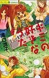 キミの好きなうた / 溝口 涼子 のシリーズ情報を見る